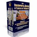 ГЛОБАЛЬНЫЙ Комплект – Ваше МАКСИМАЛЬНО Выгодное Вложение 2