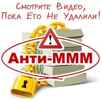 Анти-МММ! Разгадка КОДА Прибыльных Проектов Новой Волны!