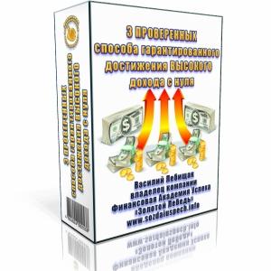 3 ПРОВЕРЕННЫХ способа ГАРАНТИРОВАННОГО достижения ВЫСОКОГО дохода с нуля. Руководство