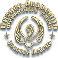 Бизнес-Академия Финансового Успеха «Золотой Лебедь»