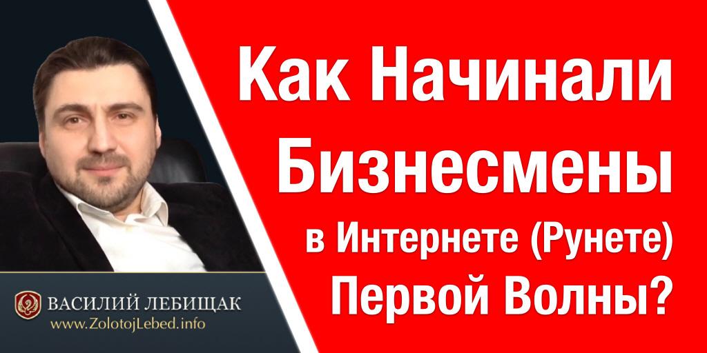 Как начинали бизнесмены в интернете (рунете) первой волны?