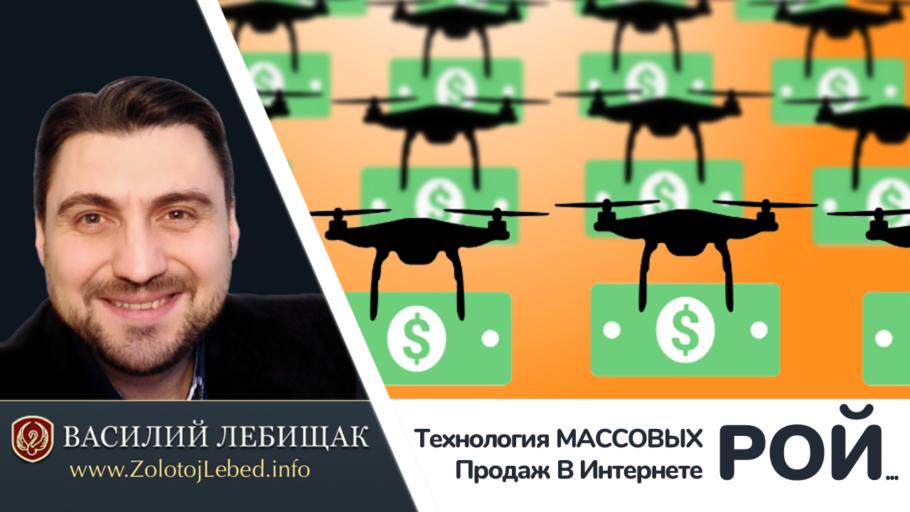 """Совершенно Новая Технология МАССОВЫХ Продаж В Интернете """"РОЙ Диджитал-Дронов"""""""
