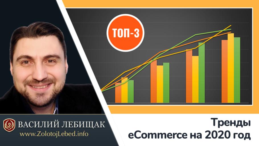 ТОП-3 Трендов eCommerce на 2020 год